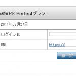 ServersMan@VPS Perfectプランを契約してみたの巻