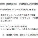 ServersMan@Diskサービス メンテナンス期待してます!