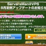 ServersMan@VPS 8月の定例アップデート