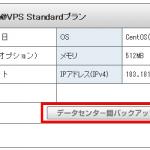 ServersMan@VPS 大阪・東京データセンター間でVPSサーバーのバックアップをしてみたの巻