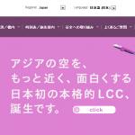 LCCのpeachが就航記念キャンペーン 関空~福岡・札幌がなんと250円!