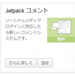 [WordPress] Jetpackプラグインユーザへ!Jetpackコメントが403エラーになるから気を付けて!の巻