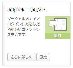 jetpack-comment