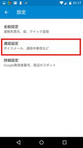 Screenshot_2014-11-21-21-17-26