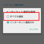 [nexus5]Android5.0にてアプリをインストールせずに電話誤発信を防ぐ簡単な方法の巻