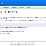 Google DriveがInternal Server Error